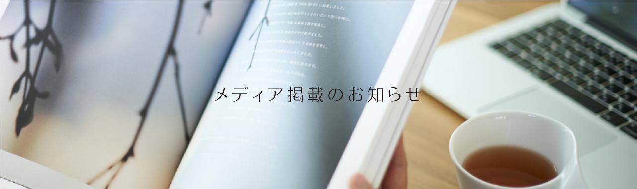 『SUUMO大阪の注文住宅フリーペーパー2018年9月号』に掲載しています