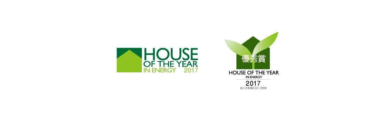 「ハウス・オブ・ザ・イヤー・イン・エナジー2017」の優秀賞を受賞しました!