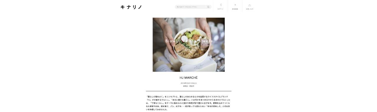 キナリノアプリにHJ MARCHÉが掲載されました