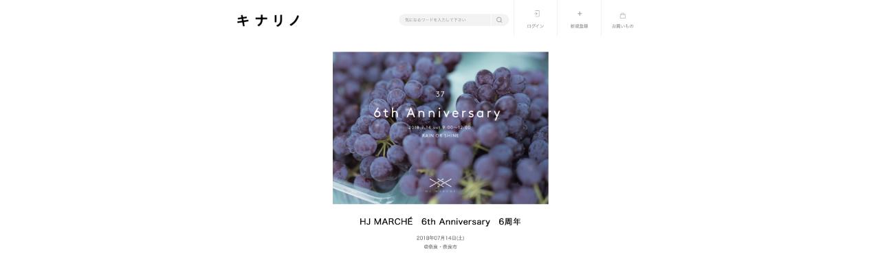 キナリノアプリにHJ MARCHÉ37が掲載されました
