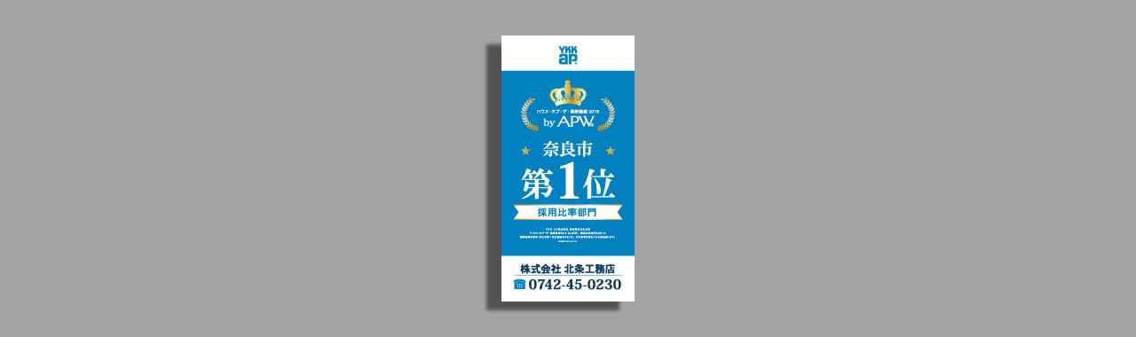 「ハウス・オブ・ザ・高断熱窓2019 byAPW」奈良市第1位で表彰されました!
